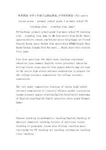体育教案-小学3年级立定跳远教案_小学体育教案(The sports lesson plans - primary school grade 3 primary school PE teaching plan _ standing long jump)