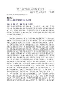 第五届中国国际会展文化节