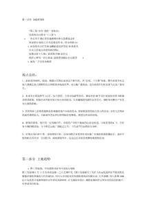 09年房地产行业走势分析报..