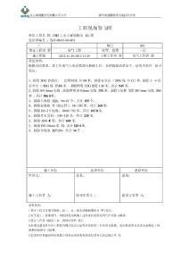振华旅游学校工程现场签证