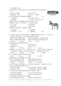北京市门头沟育园中学2011-2012学年高二下学期期末考试历史试题