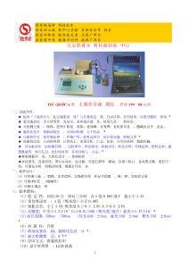 北京强盛TFC-203pca土壤养分测试仪说明书