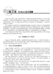 Python语言基础