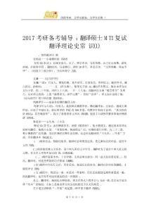 2017考研备考辅导:翻译硕士MTI复试翻译理论史常识
