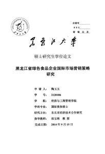 黑龙江省绿色食品企业国际市场营销策略研究&#46..