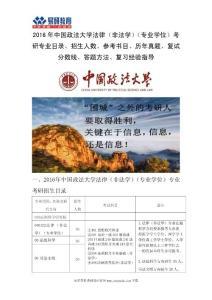 2016中國政法大學法律非法學專業學位考研專業目錄招生人數參考書目歷年真題復試分數線答題方法復習經驗指導