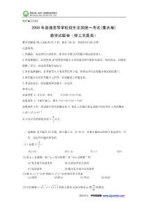 2008年高考试题数学理(重庆卷)