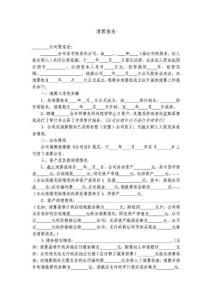 公司清算报告(工商局版..