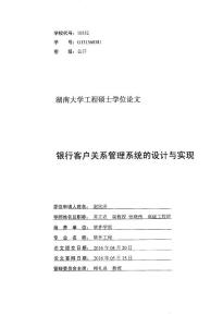 银行客户关系管理系统的设计与实现.pdf
