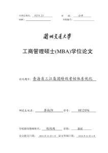 青海省三江集团绩效考核体..