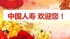 国寿福至尊版小说会课件经典
