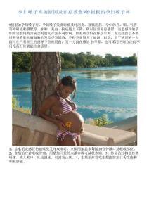 孕妇嗓子疼的原因及治疗教您9妙招根治孕妇嗓子疼