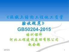 《混凝土结构工程施工质量验收规范》GB50204-2018培训课件.ppt