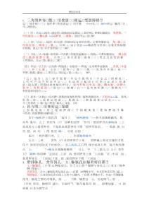 人体解剖复习大纲.docx