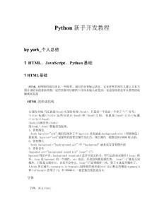 Python新手开发教程_york_2017