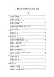 人教版五年级上册数学同步练习题【精品】