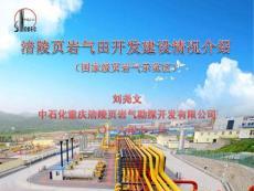 中石化江汉油田涪陵页岩气田位于重庆市涪陵-gastechnologyinstitute