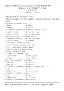 2009年4月自学考试宪法学试..