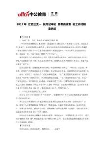 2017年江西三支一扶考试申论备考高端素材之农村精准扶贫