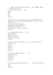 (10套超全)2017年广西全区行政机关公务员全员培训综合考试