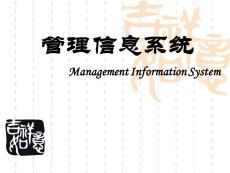 管理信息系统第2章 ppt课件