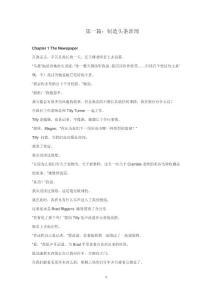 八年级新理念翻译(1-3..