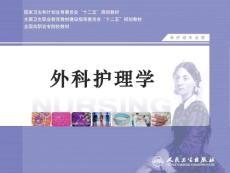 13 乳房疾病病人的护理《外科护理学》