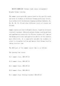 德语学习课程安排(German study course arrangement)