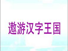 遨游汉字王国---有趣的谐音..
