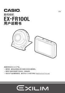 卡西欧 EX-FR100L说明书