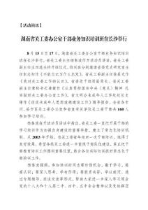 湖南省关工委办公室干部业..