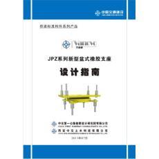 桥梁抗震及减隔振支座设计安装图纸1103张CAD(各种橡胶支座、钢型支座)