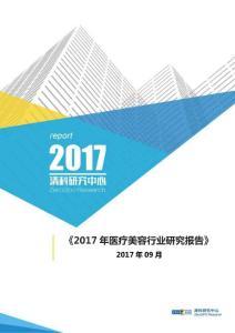 清科研究中心2017年医疗美容行业研究报告