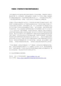 中国制造一次性使用技术为..