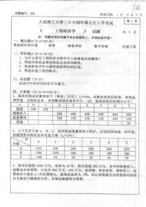 大连理工大学工程经济学2004真题