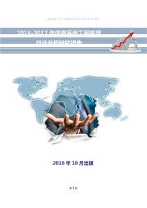 2016-2017年信息系统工程监理行业分析研究报告