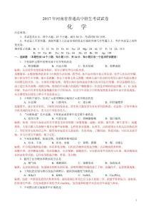 2017年河南中招化学试卷Word 逐题对照课标考纲分析版