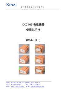 XXC105电连接器使用说明书(版本S00)-鑫喜