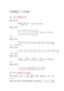 小学六年级奥数教程题目