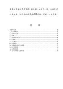 考研高等数学全面复习资料(电子版)