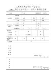 ���I�O�(�文)中期�z查表
