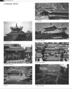 中国传统建筑细部设计_部分2