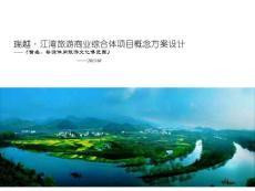 2013年08月婺源瑞越·江湾旅游商业综合体项目概念方案设计