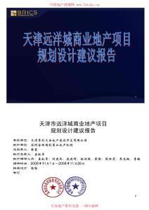 天津远洋城商业地产项目规..