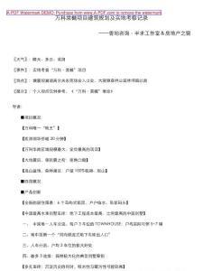 万科棠樾项目建筑规划及实..