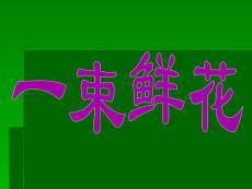 小学语文《一束鲜花》课件资料合集
