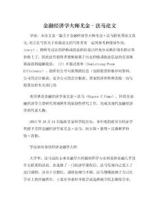 金融经济学大师尤金·法马论文