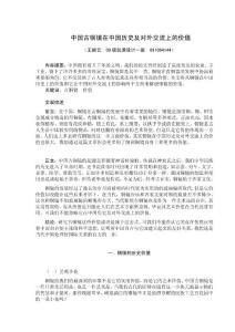 中国唐代铜镜文辑