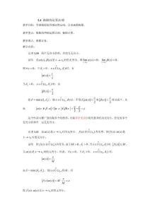 高等数学课件:极限运算法则