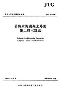 F.03.JTG F30-2003公路水泥溷凝土路面施工技術規范